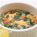 野菜たっぷり卵スープ 30食
