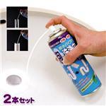 排水パイプ泡で洗浄中 2本セット