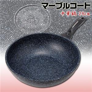 マーブルコート 中華鍋28cm