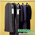洋服収納カバー(ハーフ4+ロング1)