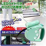 コレ便利!LEDライト付き のびのびお散歩リード