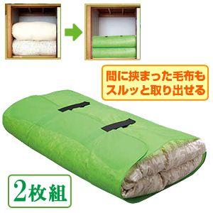 羽毛布団収納カバー グリーン 2枚組