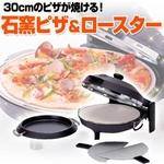 石窯ピザ&ロースター FPM‐150