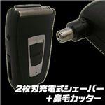 【訳アリ特価】2枚刃充電式シェーバー+鼻毛カッター