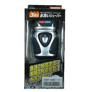 【訳あり】セイワ 3枚刃水洗いシェーバー GS-W301