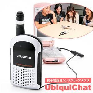 携帯電話用ハンズフリーアダプタ ユビキチャット