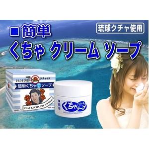 簡単くちゃクリームソープ 100g 【2個セット】