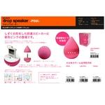 防滴スピーカー drop speaker ピンク