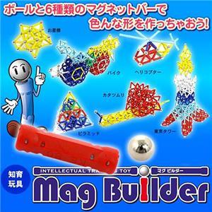 Mag Builder 250ピース セット