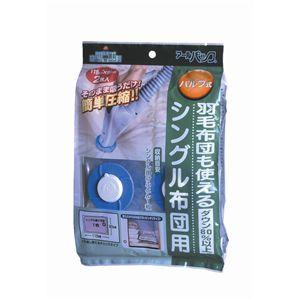 バルブ式 シングル布団用圧縮袋(2枚入)×2個組