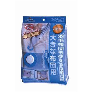 バルブ式 大きな布団用圧縮袋(2枚入)×2個組
