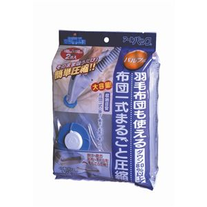 バルブ式 布団一式まるごと圧縮袋(2枚入)