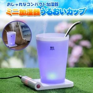 ミニ加湿器 うるおいカップ