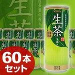 【期間限定特価】キリン 生茶 240ml 30本入り×2 60本セット