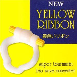NEW黄色いリボン
