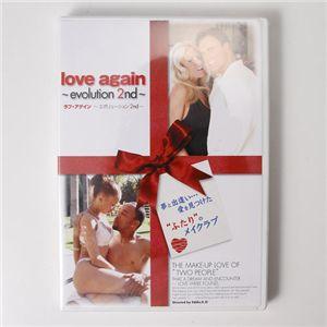 Love evolution(ラヴ・エボルーション)シリーズ love again2nd