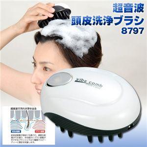 超音波頭皮洗浄ブラシ 8797