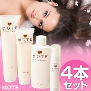 MOTE ヘアケアシリーズ4点セット(ソープ+トリートメント+パック+アウトバストリートメント)