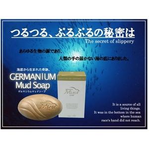 ゲルマニウムマッドソープ【3個セット】