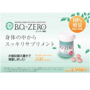 B.O. ZERO(ビーオーゼロ) 10%増量