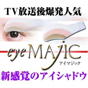 新感覚・簡単アイシャドウ☆アイマジック 【バーゲン通販】