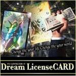 ドリームライセンスカード