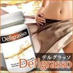 デルグラッソ