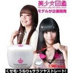 【美少女図鑑シリーズ GOKU SARA】ウネリもクセ毛も全部おまかせ憧れの艶髪ストレートに!