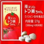 夜トマトダイエット/夜スリム トマ美ちゃん