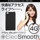 iPhoneの電波サポートを目的とした専用ケース!ElecSmooth エレクスムース(iPhone4対応ケース)