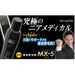 薬用育毛剤 MX-5(エムエックスファイブ)