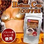 「Puerarexx」凝縮配合コーヒー バルーンカップコーヒーの詳細ページへ