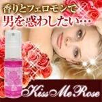 フレグランス 《Kiss Me Rose》キスミーローズ