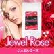 ブルガリア産ローズ配合 ダイエットサポートサプリ Jewel Rose(ジュエルローズ)