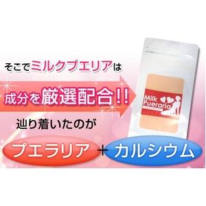 プエラリア×カルシウムのサプリ ミルクプエラリア【2個セット】