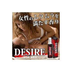無差別に女性を虜にするフェロモン香水!!デザイア☆オンナはアナタの思いのままに…。
