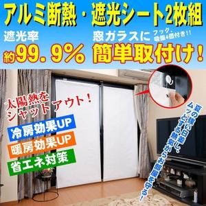 アルミ断熱・遮光シート2枚組 【2個セット(計4枚組)】