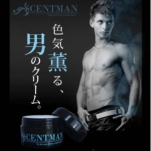セントメン☆ニオイを消して、紳士の香りが漂う全身用クリーム