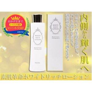 素肌革命ホワイトリッチローション(医薬部外品) 200ml