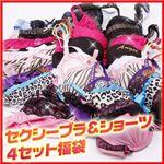 セクシーブラ&ショーツ 福袋 D70/M