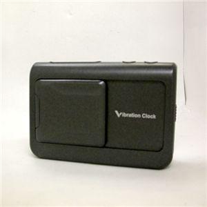 バイブレーションクロック LS-010 ブラック