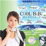 冷感スカーフ クールビビ バンダナレッド(ショートサイズ)