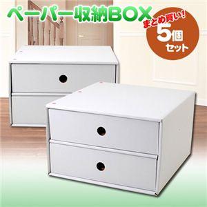 ペーパー収納BOX 5個セット