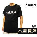 パロディTシャツ 人間国宝 Lサイズ