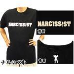 パロディTシャツ ナルシスト Mサイズ