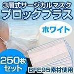 3層式サージカルマスク ブロックプラス ホワイト 250枚セット(簡易パッケージ包装)