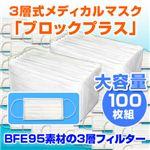 3層式メディカルマスク ブロックプラス 50枚入×2 計100枚セット(色おまかせ)