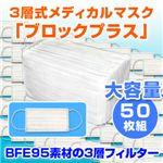 3層式メディカルマスク ブロックプラス 50枚セット(色おまかせ)