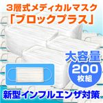 【期間限定特価】3層式メディカルマスク ブロックプラス 200枚セット(色おまかせ)