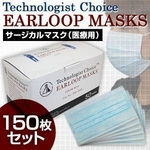 【BFE95規格】3層式メディカルマスク EARLOOP MASKS 150枚セット(50枚入り×3)
